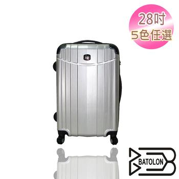 BATOLON寶龍 【28吋】時尚髮絲紋TSA鎖加大PC輕硬殼箱/旅行箱/拉桿箱/行李箱(氣質銀)
