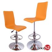 《LOGIS》搶眼款橘色歐風皮革 吧檯椅/吧台椅(橘低吧款)