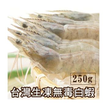 築地藏鮮 台灣生凍無毒白蝦(250g±5%/盒,2入)