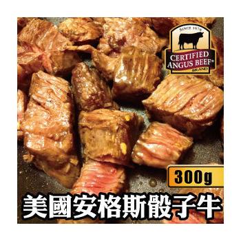 築地藏鮮 美國安格斯骰子牛肉(300g±5%/包)