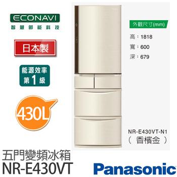 Panasonic 國際牌 430L 日本原裝 變頻五門冰箱(NR-E430VT-N1)
