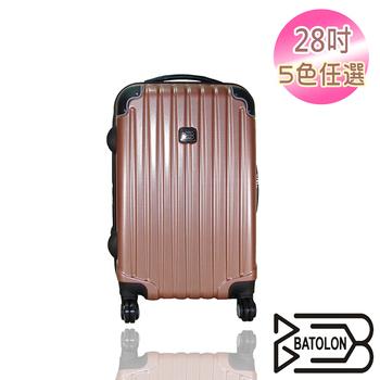 BATOLON寶龍 【28吋】時尚網眼格TSA鎖加大PC輕硬殼箱/旅行箱/拉桿箱/行李箱(咖啡)