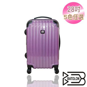 BATOLON寶龍 【28吋】時尚網眼格TSA鎖加大PC輕硬殼箱/旅行箱/拉桿箱/行李箱(高貴紫)