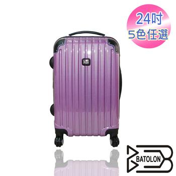 BATOLON寶龍 【24吋】時尚網眼格TSA鎖加大PC輕硬殼箱/旅行箱/拉桿箱/行李箱(高貴紫)