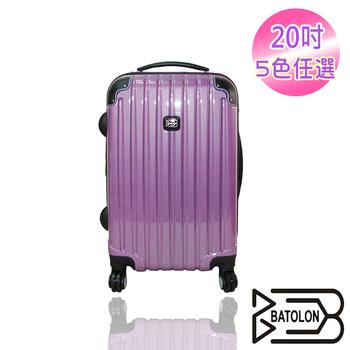 BATOLON寶龍 【20吋】時尚網眼格TSA鎖加大PC輕硬殼箱/旅行箱/拉桿箱/行李箱(高貴紫)