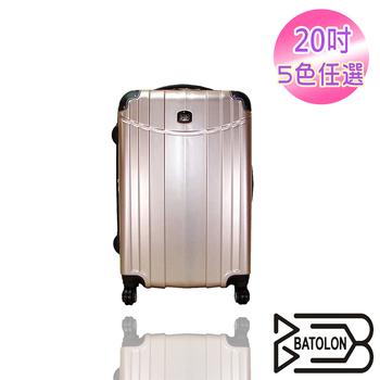 BATOLON寶龍 【20吋】時尚髮絲紋TSA鎖加大PC輕硬殼箱/旅行箱/拉桿箱/行李箱(香檳金)