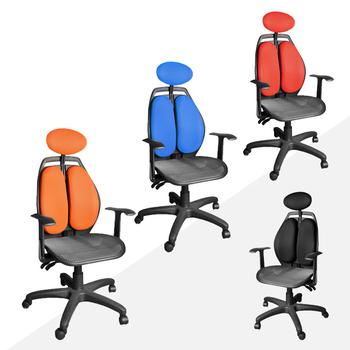 凱堡 雙背腰頭靠調整透氣辦公椅/電腦椅(四色)(藍)