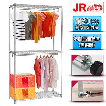 《JR創意生活》JustRight 三層雙桿衣櫥組 (無附套) 91X45X180cm