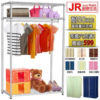 《JR創意生活》JustRight 三層單桿衣櫥組 (附套6選1) 122X45X180cm(深藍色)