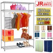《JR創意生活》JustRight 四層單桿衣櫥組 (附套6選1) 122X45X180cm(深藍色)