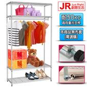 《JR創意生活》JustRight 四層單桿衣櫥組 (無附套) 91X45X180cm