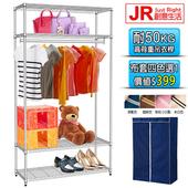 《JR創意生活》JustRight 四層單桿衣櫥組 (附套4選1) 91X45X180cm(深藍色)