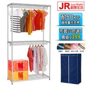 《JR創意生活》JR三層雙桿衣櫥組(附套4選1)90X45X180cm 吊衣架 鐵力士架 鐵架 鍍鉻 電鍍(深藍色布套)