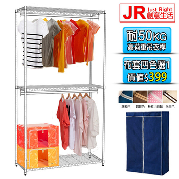 JR創意生活 JR三層雙桿衣櫥組(附套4選1)90X45X180cm 吊衣架 鐵力士架 鐵架 鍍鉻 電鍍(深藍色布套)