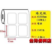 《台灣便利店》(小軸心)珠光貼紙(45X60mm)(1587張) (適用:TTP-244/TTP-345/TTP-247/T4e/T4)