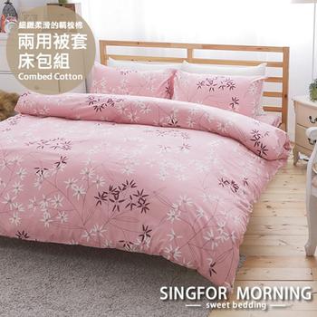 幸福晨光 雙人四件式精梳棉兩用被床包組 (水澗花香-粉)
