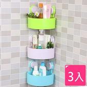 《Bunny》熱銷吸盤式可瀝水扇形角落置物收納架_三入(綠色)