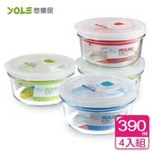 《YOLE悠樂居》氣閥耐熱玻璃保鮮盒#圓形390ml(4入組)