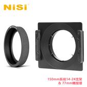 《NiSi 耐司》150系統濾鏡支架組(附77mm轉接環)二代-適用77mm口徑鏡頭