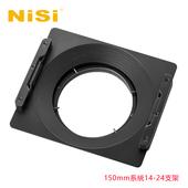 《NiSi 耐司》150系统濾鏡支架 二代(適用Nikon 14-24鏡頭)(Nikon 14-24)