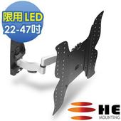 《HE》纖薄型單臂拉伸式(限用22~47吋LED)(H244AE)