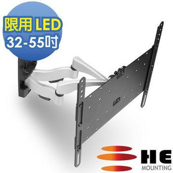 《HE》32-55吋LED電視纖薄型雙臂式拉伸架(H444AE)