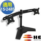 《HE》15~24吋LED/LCD左右雙螢幕桌上型支架(H742TS)