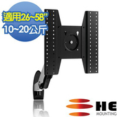 《HE》鋁合金單旋臂互動式壁掛架--適用10~20公斤(H10ATW-M)