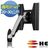 《HE》鋁合金單旋臂互動式壁掛架-適用20-30公斤(H10ATW-L)