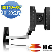 《HE》鋁合金雙旋臂互動式壁掛架-適用10~20公斤(H20ATW-M)