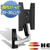 《HE》鋁合金雙旋臂互動式壁掛架-適用20~30公斤(H20ATW-L)