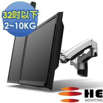 《HE》32吋以下LED/LCD鋁合金壁掛型互動式雙螢幕架(H40ATW)