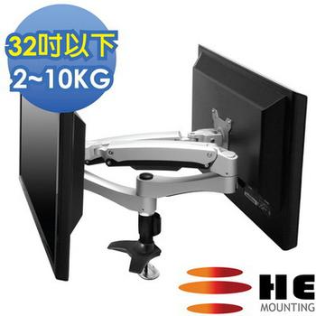 HE 27吋以下LED/LCD鋁合金插孔型互動式雙螢幕架(H40ATI)
