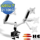 《HE》32吋以下LED/LCD鋁合金夾桌型互動式雙螢幕架(H40ATC)
