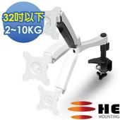 《HE》32吋以下LED/LCD鋁合金雙臂插孔型互動螢幕架(H20ATI)
