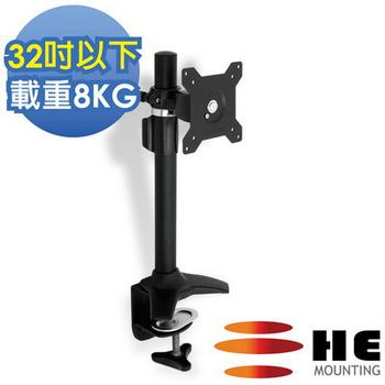 《HE》32吋以下LED/LCD鋁合金多功能夾桌型支架(H011TC)