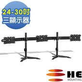 《HE》桌上型多動向三螢幕架-適用24~30吋(H633TSE)