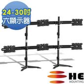 《HE》桌上型多動向六螢幕架-適用24~30吋(H636TSE)