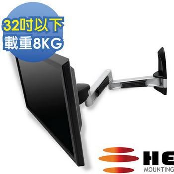 《HE》32吋以下LED/LCD鋁合金雙旋臂壁掛架(H210AR)