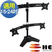 《HE》15-24吋桌上型四螢幕旋臂式支架(H744TS)