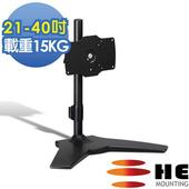 《HE》桌上型多動向螢幕架-適用21-40吋(H021TS)