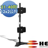 《HE》桌上型上下雙螢幕架-適用21-40吋(H042TS)
