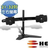 《HE》桌上型左右雙螢幕架-適用21-32吋(H732TS)