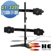 《HE》桌上型多動向四螢幕架-適用21-32吋(H734TS)