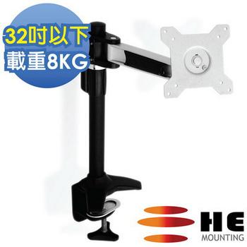 《HE》32吋以下LED/LCD鋁合金單懸臂夾桌型支架(H110TC)