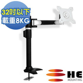 《HE》32吋以下LED/LCD鋁合金單懸臂插孔型支架(H110TI)