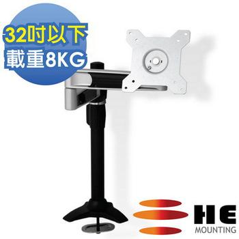 HE 32吋以下LED/LCD鋁合金雙懸臂夾桌型支架(H210TC)