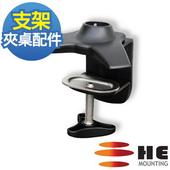 《HE》鋁合金夾桌型底座(H001TC)