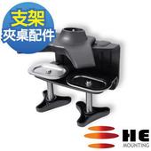 《HE》雙旋鈕鋁合金夾桌型底座(H002TC)