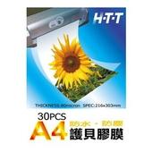 《HTT》A4護貝膠膜 L030 (30入)